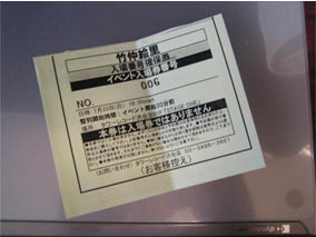 入場整理券006