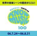 KNOW MUSIC 100 キャンペーンロゴ