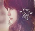 よろこびの花が咲く〜True Kiss〜