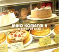 小松未歩8 〜a piece of cake〜